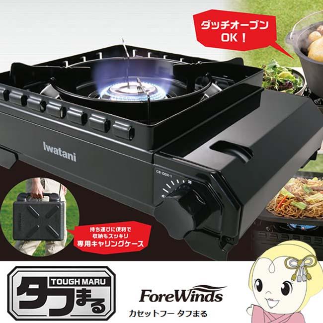 岩谷 Tafumaru 雙層抗風磁式卡式爐 附收納盒 CB-ODX-1 iwatani 日本 日本代購