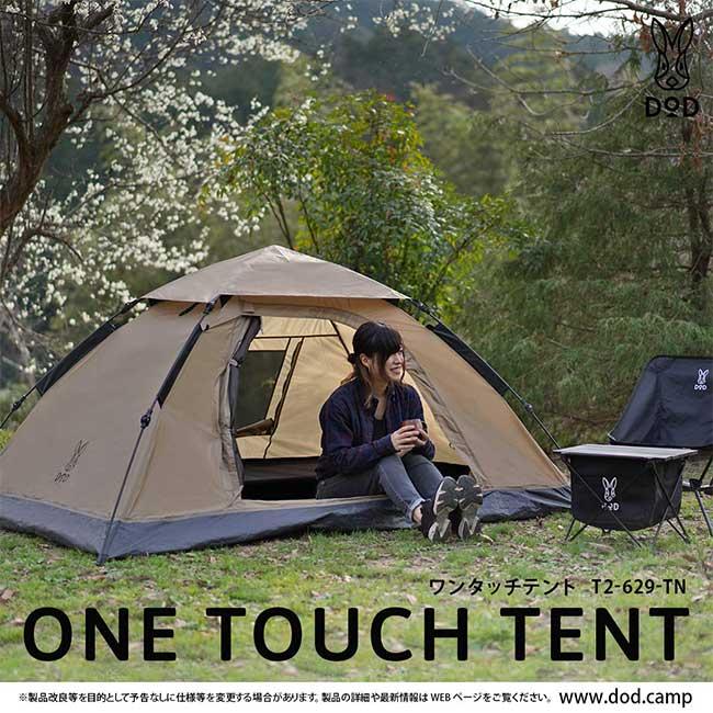 DOD 袋鼠帳篷 T2-629 one touch 2人用 快速帳 簡單設營 日本 日本代購