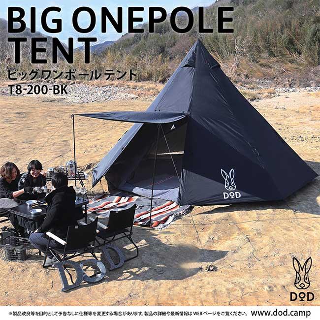 DOD 營舞者 T8-200 印地安酋長八人帳 8人 露營 野餐 帳篷 日本代購