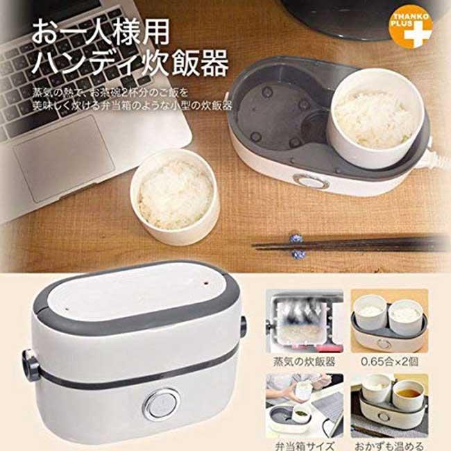THANKO MINIRCE2 一人用 手提式 小型炊飯器 一人電鍋 飯鍋 蒸氣加熱 日本代購
