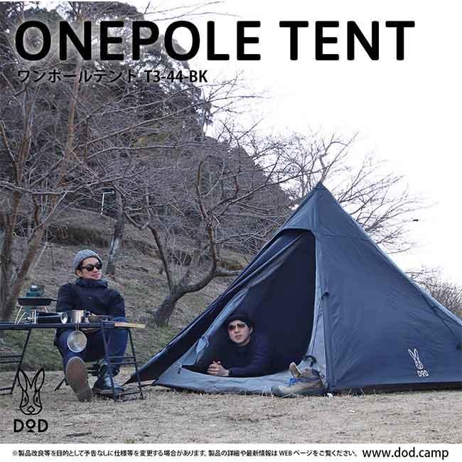 DOPPELGANGER 營舞者 DOD 單桿帳篷 印地安帳篷 3人 T3-44 日本代購