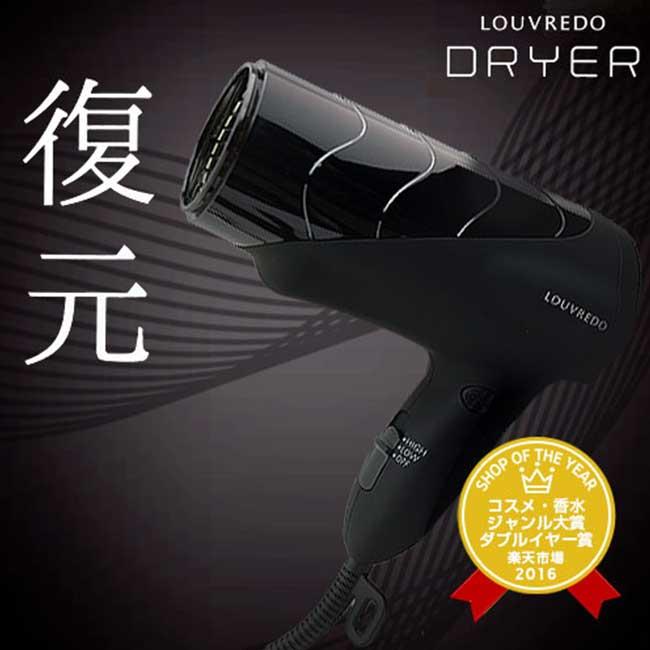 Louvredo 復元吹風機 LJ-365 專業級 日本髮廊專用業務用 沙龍級 溫風 美髮 美肌 遠紅外線 日本代購