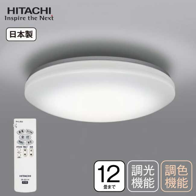 HITACHI 日立 LEC-AH124R LED 吸頂燈 6坪 調光 調色 遙控器 2020新款 日本代購