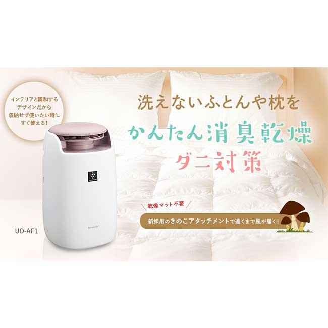 Sharp UD-AF1 除菌烘被機 乾燥 烘被 自動除菌離子 夏普 日本 日本代購