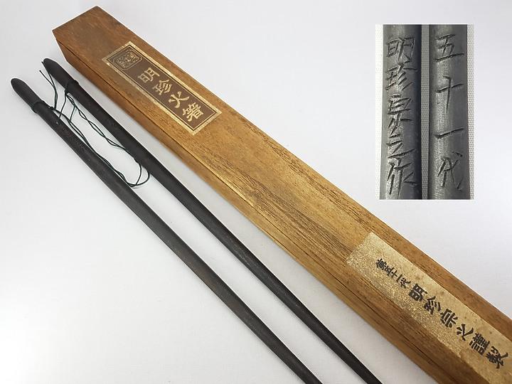 火箸 茶道具 銀瓶 龍文堂