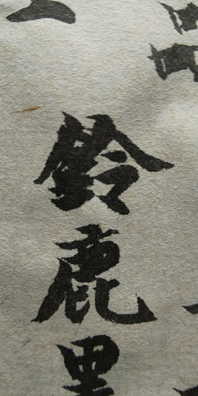 日本墨 青雲之志