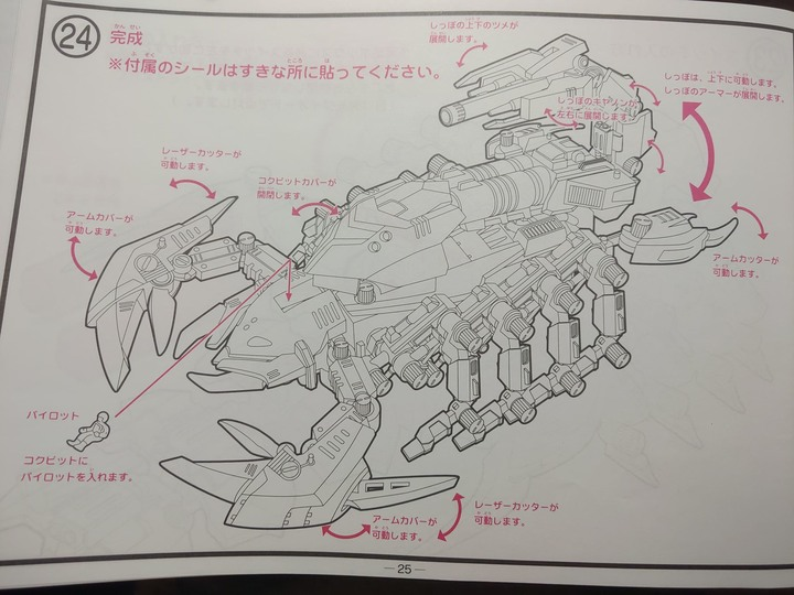 [開箱]Zoids們的噩夢-死亡毒蠍